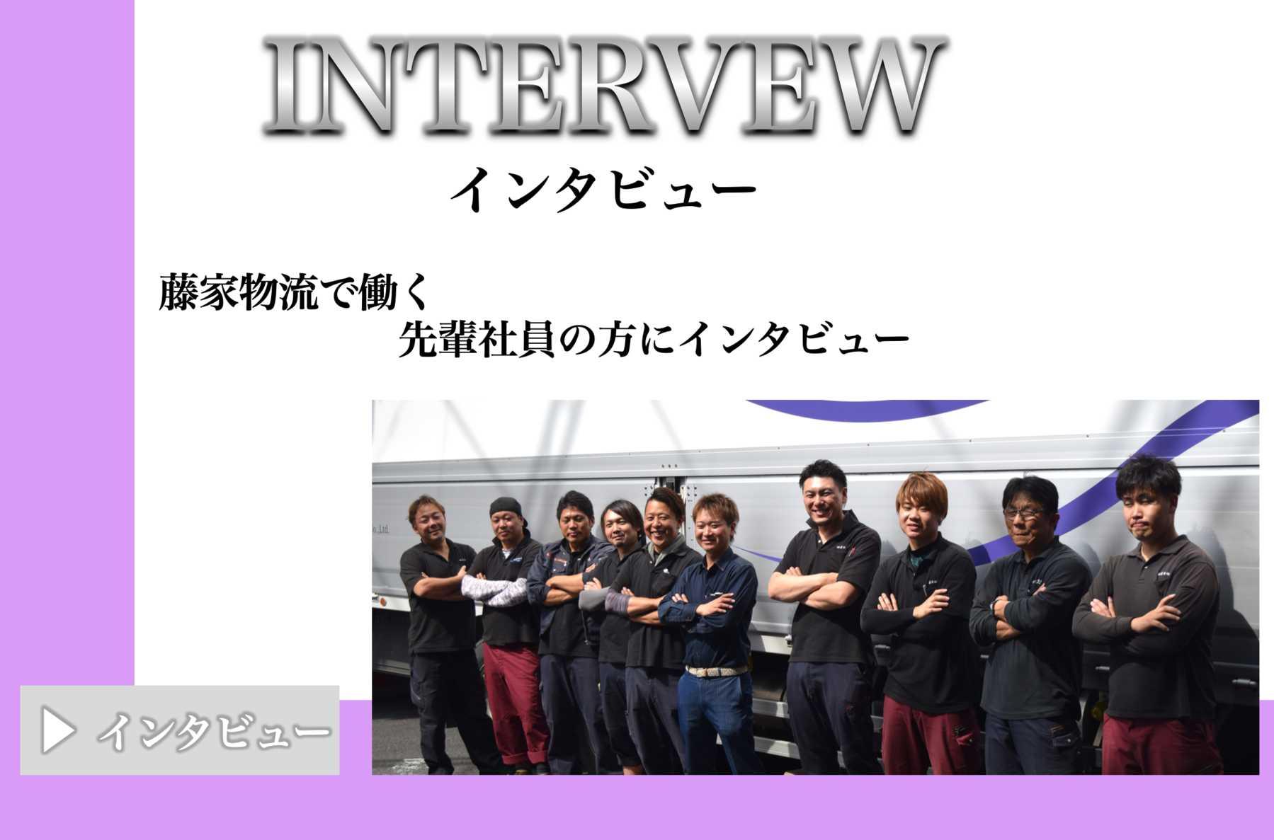 藤家物流社員へのインタビュー