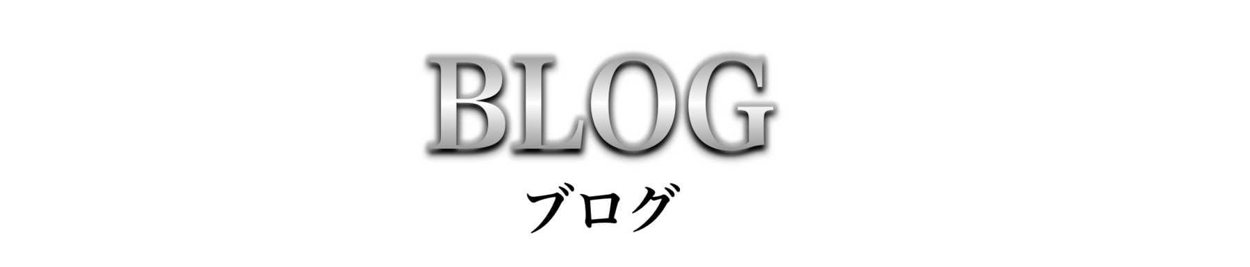 藤家物流のブログ